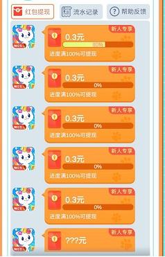 猫咪小镇app,听听猜歌app,免费赚0.6元!