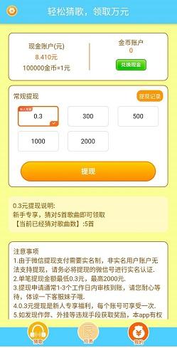 猫咪小镇app,听听猜歌app,免费赚0.6元!  猫咪小镇app 听听猜歌app 免费赚钱 微信红包 第2张
