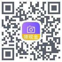 拍拍识图app,免费赚0.3元微信红包!