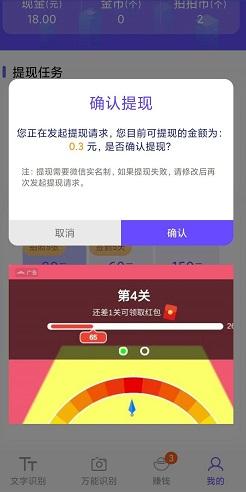 拍拍识图app,免费赚0.3元微信红包!  拍拍识图app 免费赚0.3元 微信红包 第2张