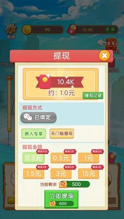 全民钓鱼app,免费赚0.3元以上!  全民钓鱼app 免费赚0.3元 第2张