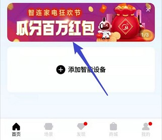 美居app,智连家电狂欢节,邀家人拿2元红包!  美居app 智连家电狂欢节 免费赚钱 第1张
