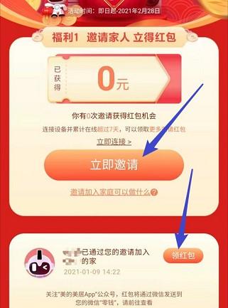 美居app,智连家电狂欢节,邀家人拿2元红包!  美居app 智连家电狂欢节 免费赚钱 第2张
