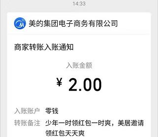 美居app,智连家电狂欢节,邀家人拿2元红包!  美居app 智连家电狂欢节 免费赚钱 第3张