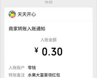 我要当盟主app、水果大富豪app,免费领0.6元以上红包!  我要当盟主app 水果大富豪app 红包 免费赚钱 第6张