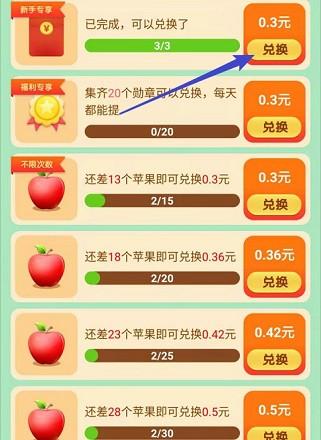 快乐果园福利版app,免费赚0.3元红包!  快乐果园福利版app 免费赚0.3元红包 第2张