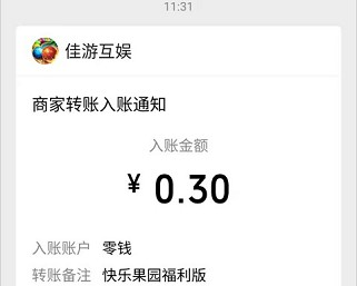 快乐果园福利版app,免费赚0.3元红包!  快乐果园福利版app 免费赚0.3元红包 第3张