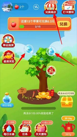 快乐果园福利版app,免费赚0.3元红包!