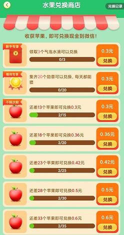 今晚来吃鸡app,美丽果园极速版app,免费赚0.6元!  今晚来吃鸡app 美丽果园极速版app 免费赚0.6元 第2张