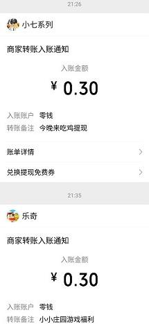 今晚来吃鸡app、小小庄园app,秒提0.6元!  今晚来吃鸡app 小小庄园app 秒提0.6元 免费赚钱 第5张