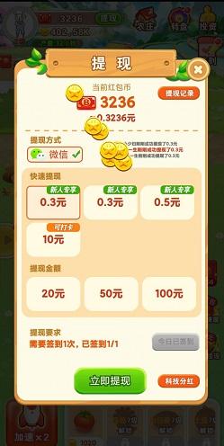 我答题特牛app,西红柿首富app,免费赚0.6元红包!  我答题特牛app 西红柿首富app 红包 免费赚钱 第2张