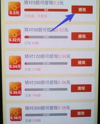 消灭星星新版app、猜字达人app,秒提0.6元!  消灭星星新版app 猜字达人app 免费赚钱 第4张