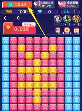 消灭星星新版app、猜字达人app,秒提0.6元!