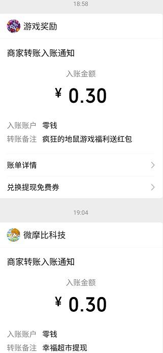 疯狂的地鼠app、幸福超市app,免费赚0.6元!  疯狂的地鼠app 幸福超市app 免费赚0.6元 免费领取 第4张
