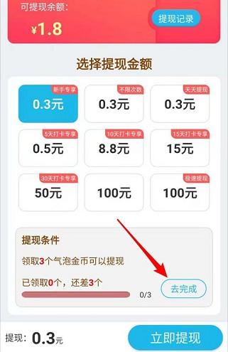 快乐走一走app,免费赚0.3元红包!  快乐走一走app 免费赚0.3元红包 免费赚钱 第2张