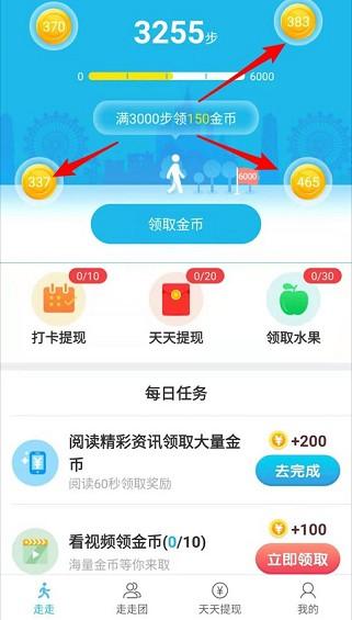 快乐走一走app,免费赚0.3元红包!