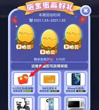拇指点点消app:类似消消达人,可赚0.3-5元!  拇指点点消app 类似消消达人 免费赚钱 第2张