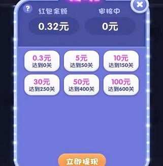 拇指点点消app:类似消消达人,可赚0.3-5元!  拇指点点消app 类似消消达人 免费赚钱 第3张