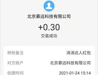 拇指点点消app:类似消消达人,可赚0.3-5元!  拇指点点消app 类似消消达人 免费赚钱 第4张