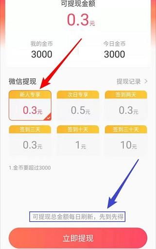 红包资讯app、秒赚0.3元!