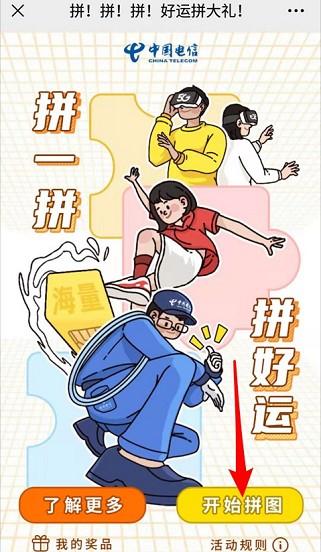 温州电信拼图大礼活动,拼一个图可拿0.5红包!  温州电信 拼图大礼活动 拼图拿红包 第3张