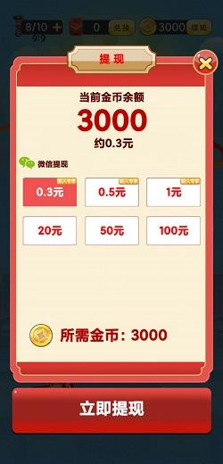 奇怪的后半句app,一起喵喵喵app,秒赚0.6元!
