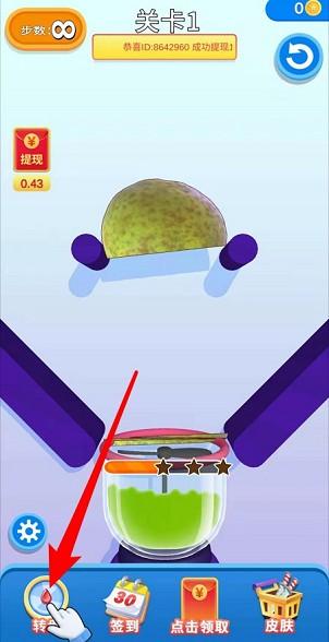 消水果APP,糖果消消乐app,免费赚0.6元!