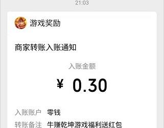 牛赚乾坤app、幸运农田app,秒提0.6元!  牛赚乾坤app 幸运农田app 秒提0.6元 免费赚钱 第3张