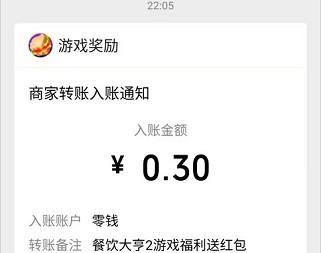 餐饮大亨2app,秒提0.3元红包!  餐饮大亨2app 秒提0.3元红包 第3张