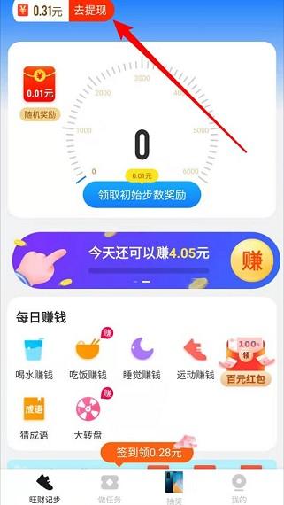 旺财计步app,秒提0.3元!