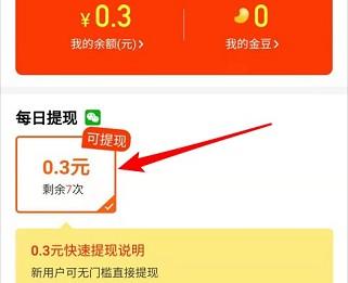 旺财计步app,秒提0.3元!  旺财计步app 秒提0.3元 免费赚钱 第2张