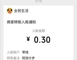 旺财计步app,秒提0.3元!  旺财计步app 秒提0.3元 免费赚钱 第3张