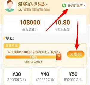 浏览得宝app:小财神旗下,秒提0.3元!