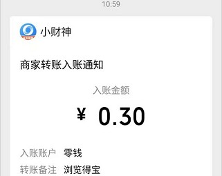 浏览得宝app:小财神旗下,秒提0.3元!  浏览得宝app 小财神旗下 秒提0.3元 第3张