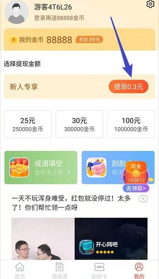 诗词钱多多app、测速得宝app,秒提0.6元!  诗词钱多多app 测速得宝app 秒提0.6元 免费赚钱 第3张