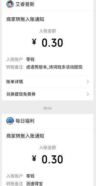 诗词钱多多app、测速得宝app,秒提0.6元!  诗词钱多多app 测速得宝app 秒提0.6元 免费赚钱 第4张