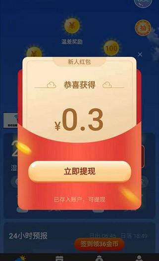 世界大炮app、财神天气app,秒提0.6元!  世界大炮app 财神天气app 免费赚钱 第3张