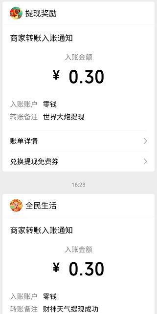 世界大炮app、财神天气app,秒提0.6元!  世界大炮app 财神天气app 免费赚钱 第4张
