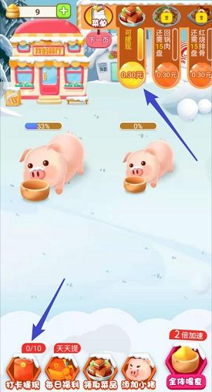 养猪赚多多app:秒提0.3,打卡也有红包!  养猪赚多多app 打卡红包 第1张