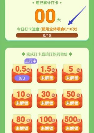 养猪赚多多app:秒提0.3,打卡也有红包!  养猪赚多多app 打卡红包 第2张