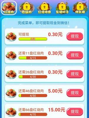 养猪赚多多app:秒提0.3,打卡也有红包!  养猪赚多多app 打卡红包 第3张