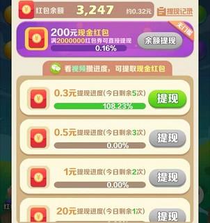 阿伟泡泡龙app,登录秒提0.3红包1  阿伟泡泡龙app 秒提0.3红包 第2张