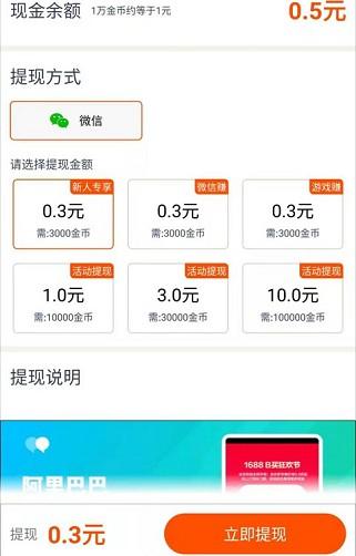 快趣赚钱app,登录秒提0.3元!  快趣赚钱app 秒提0.3元 免费赚钱 第2张