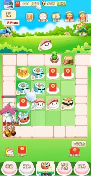 寿司大作战app、我要消灭你app,免费赚0.6元以上!  寿司大作战app 我要消灭你app 免费赚钱 第1张