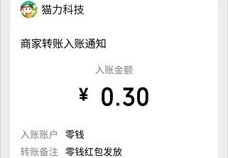 寿司大作战app、我要消灭你app,免费赚0.6元以上!  寿司大作战app 我要消灭你app 免费赚钱 第3张