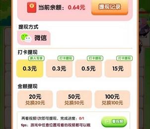 寿司大作战app、我要消灭你app,免费赚0.6元以上!  寿司大作战app 我要消灭你app 免费赚钱 第2张