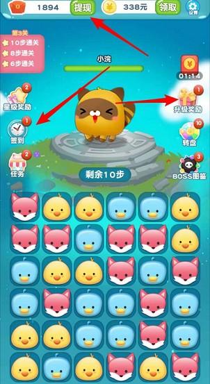 寿司大作战app、我要消灭你app,免费赚0.6元以上!  寿司大作战app 我要消灭你app 免费赚钱 第4张