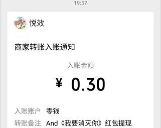寿司大作战app、我要消灭你app,免费赚0.6元以上!  寿司大作战app 我要消灭你app 免费赚钱 第5张