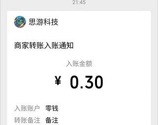 雷电战机-传奇app,每天免费赚0.3元!  雷电战机-传奇app 每天免费赚0.3元 第3张