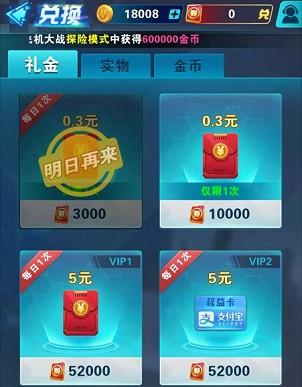 雷电战机-传奇app,每天免费赚0.3元!  雷电战机-传奇app 每天免费赚0.3元 第2张